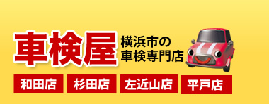 尼崎 の格安車検4.4万!尼崎 で車検年2千台